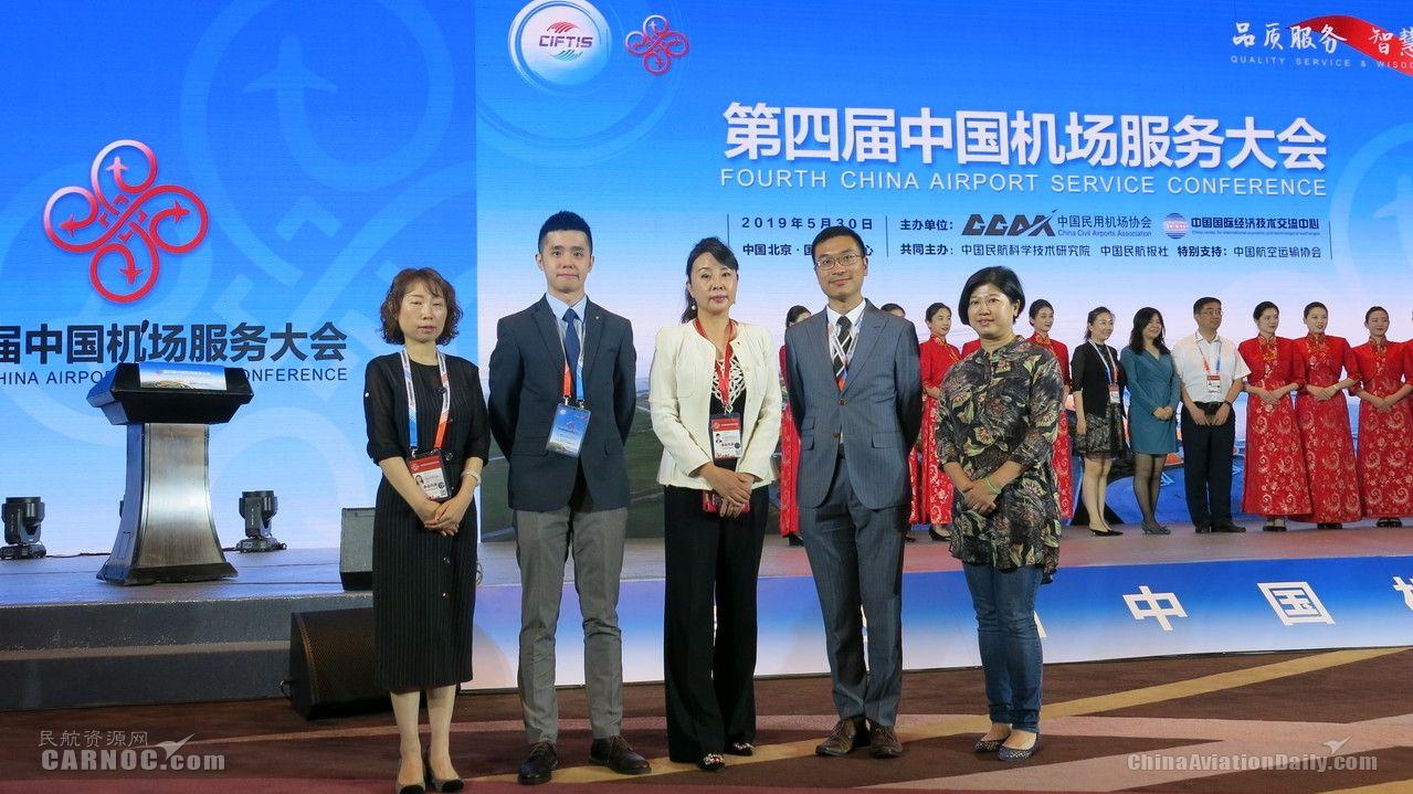 澳门国际机场代表参加第四届中国机场服务大会