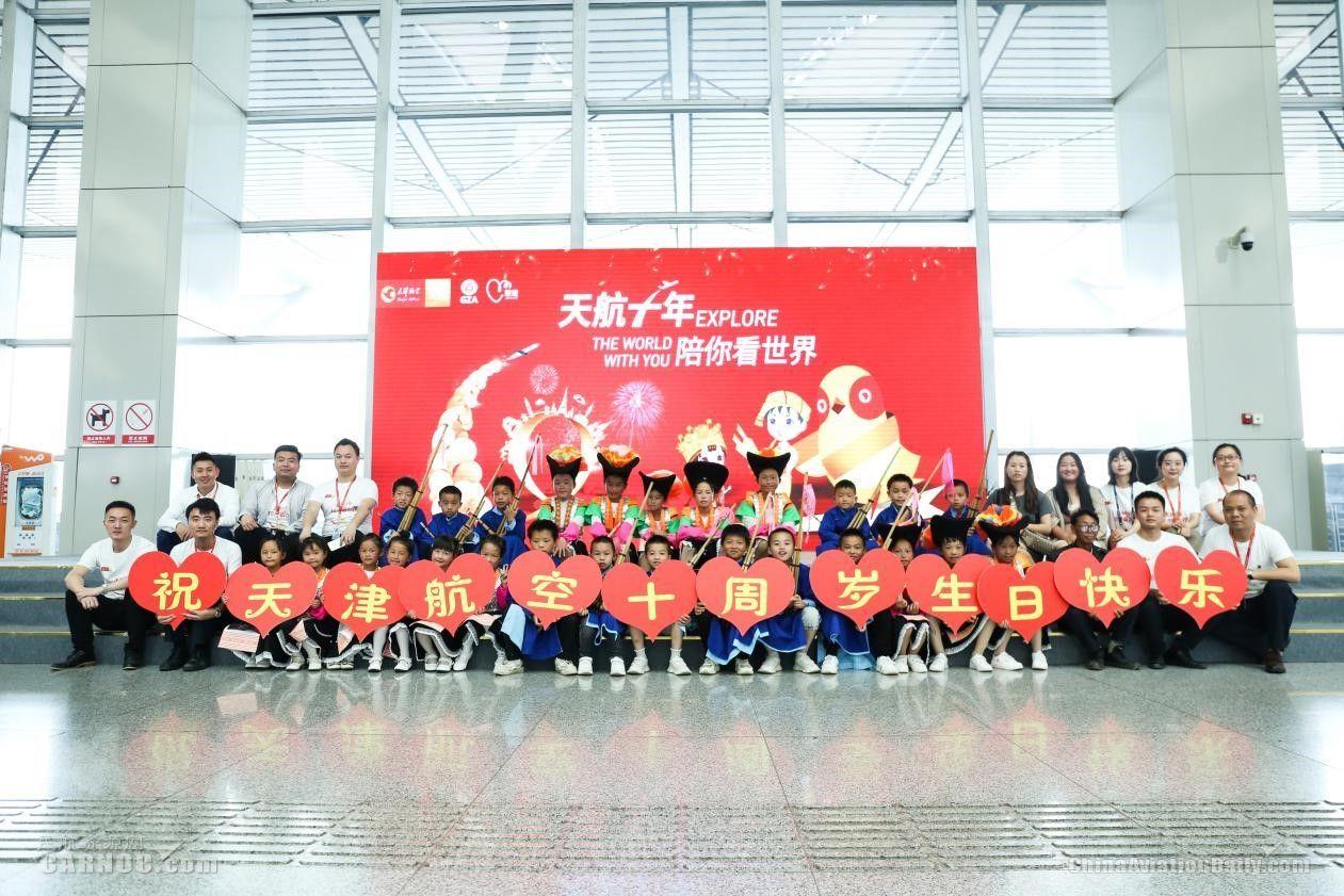 天航贵州分公司开展十周年活动:陪你看世界