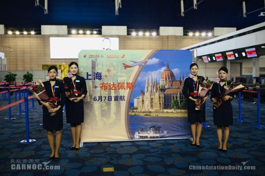 东航首家开通上海直达布达佩斯新航线