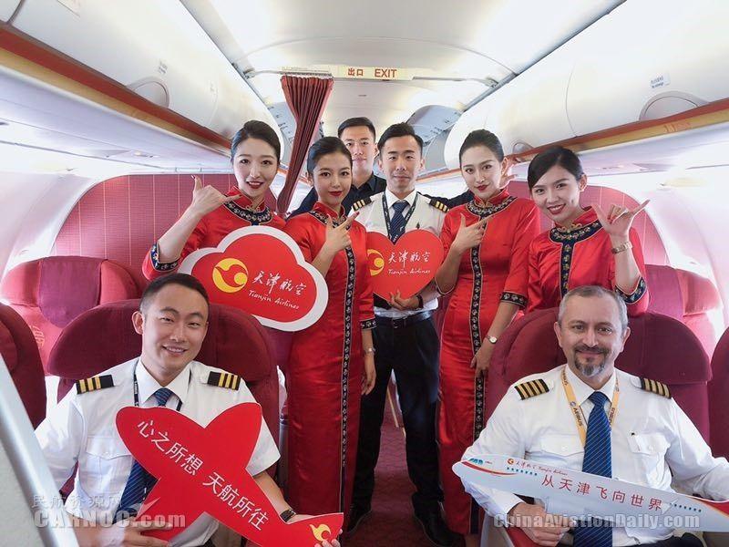 天津航空开展空中庆生会 与旅客同庆十周年