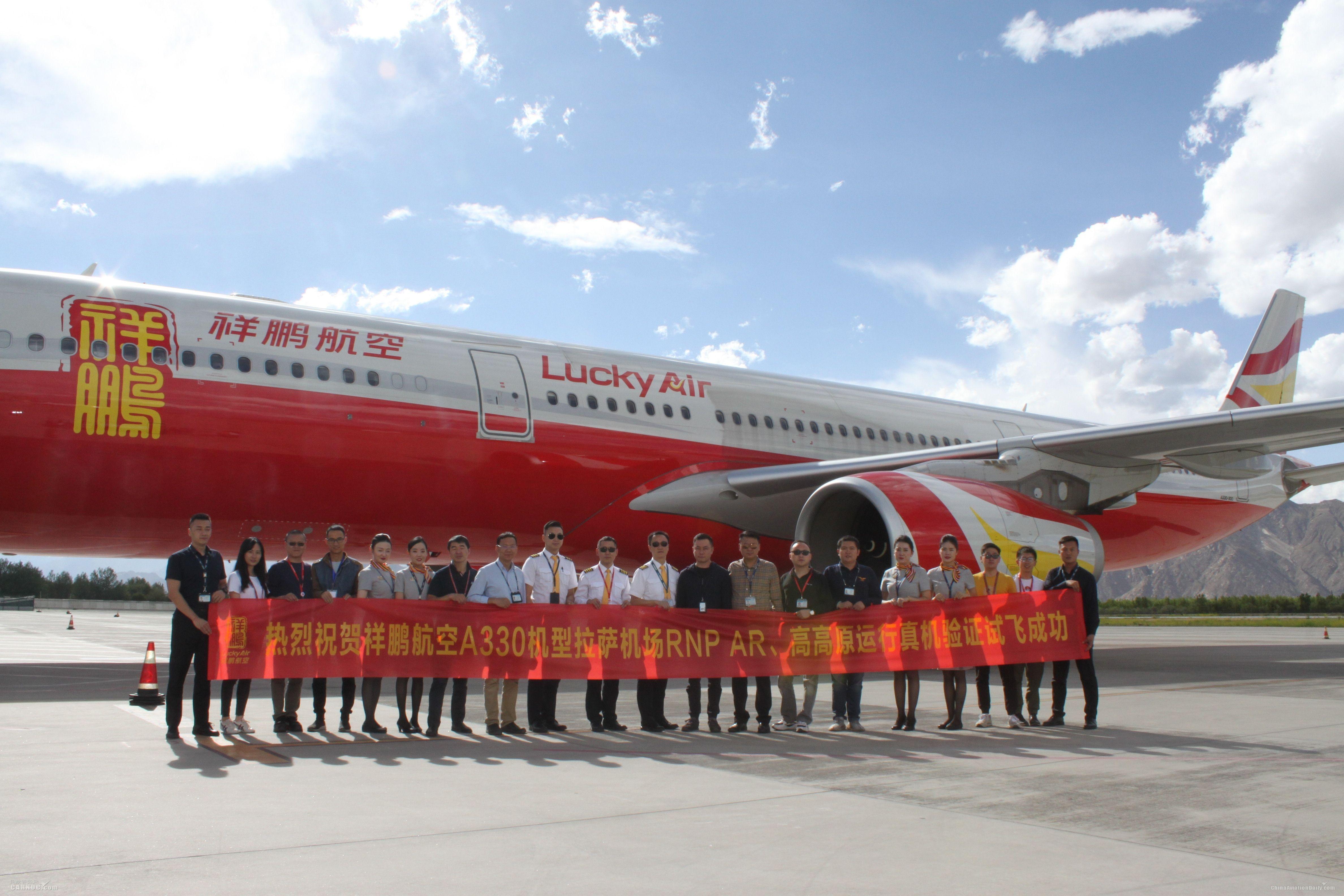 祥鹏航空A330完成拉萨贡嘎机场验证试飞