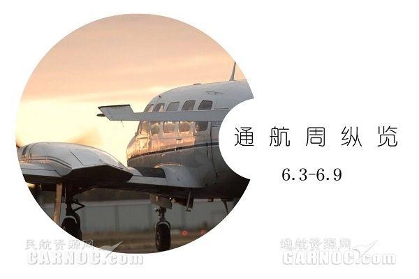 周纵览:《通用航空飞行人员执照和训练的管理》发布