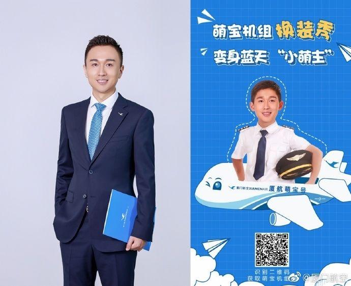 厦门航空:一秒生成你的空姐机长萌娃照! 摄影:厦门航空微博