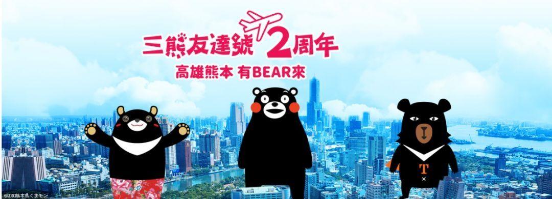 """华航制作MV庆""""三熊友达号""""彩绘飞机2岁生日"""