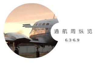 周縱覽:《通用航空飛行人員執照和訓練的管理》發布