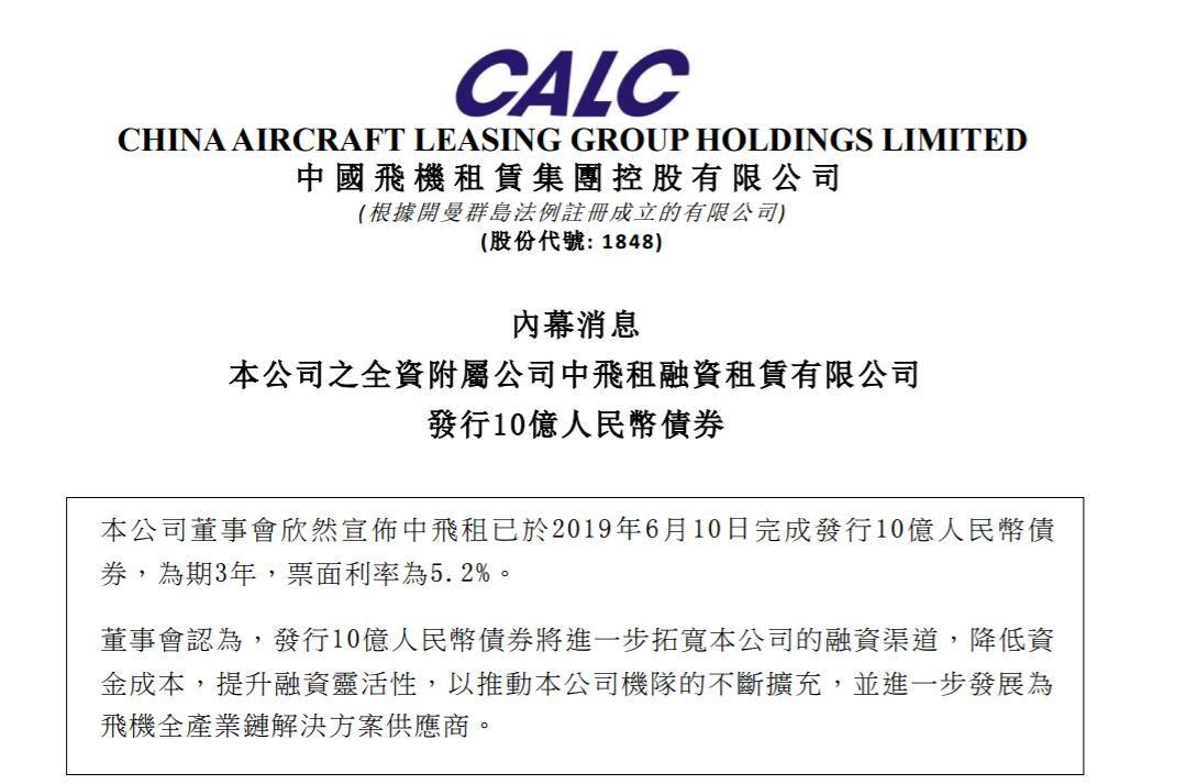 中国飞机租赁:中飞租赁完成发行10亿元债券