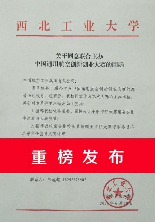 西北工业大学联合主办中国通用航空创新创业大赛