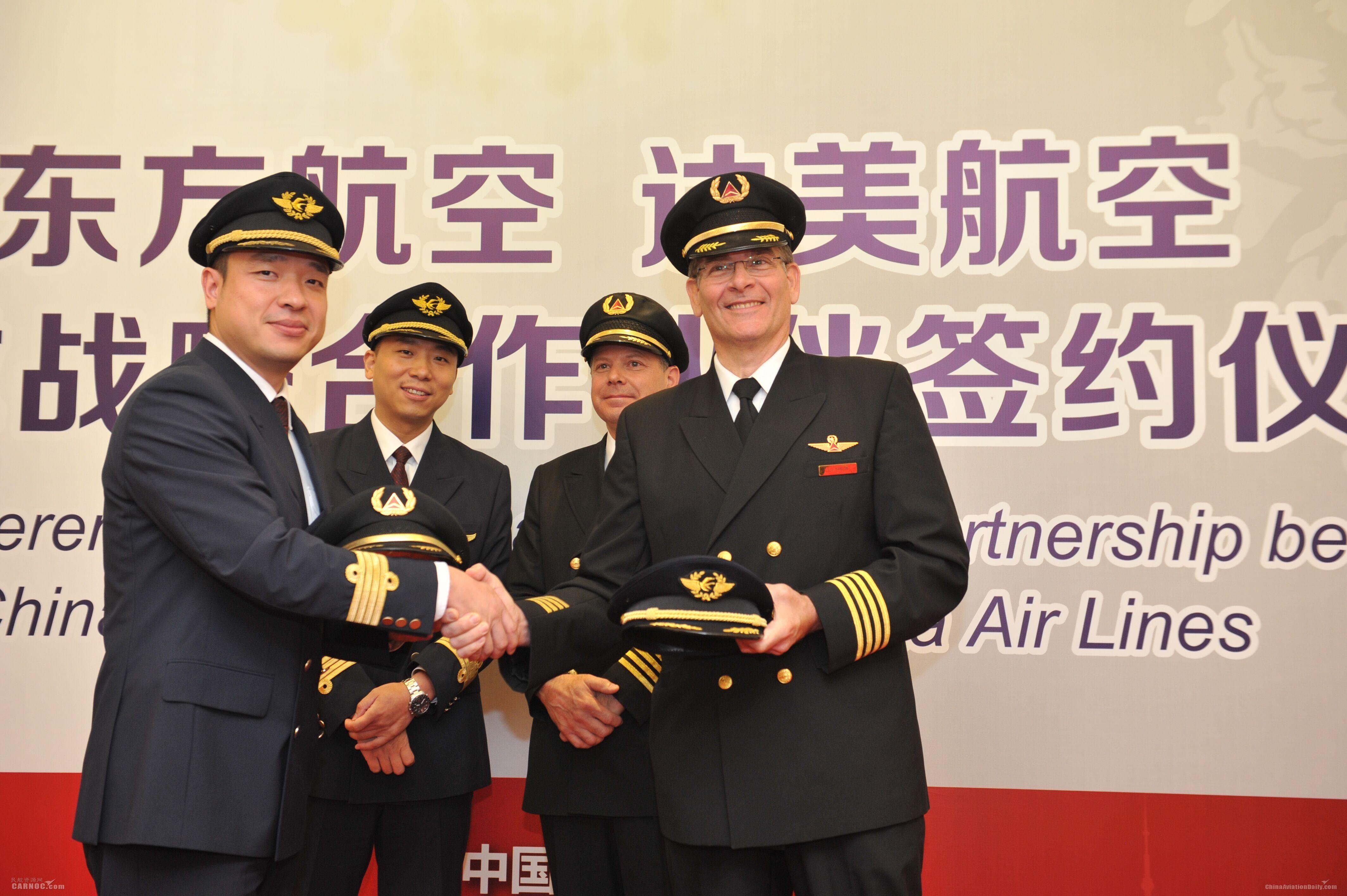2015年9月1日,中国东方航空与美国达美航空在上海正式签署《关于达美航空战入股东航认股协议确认书》和《市场协议》。