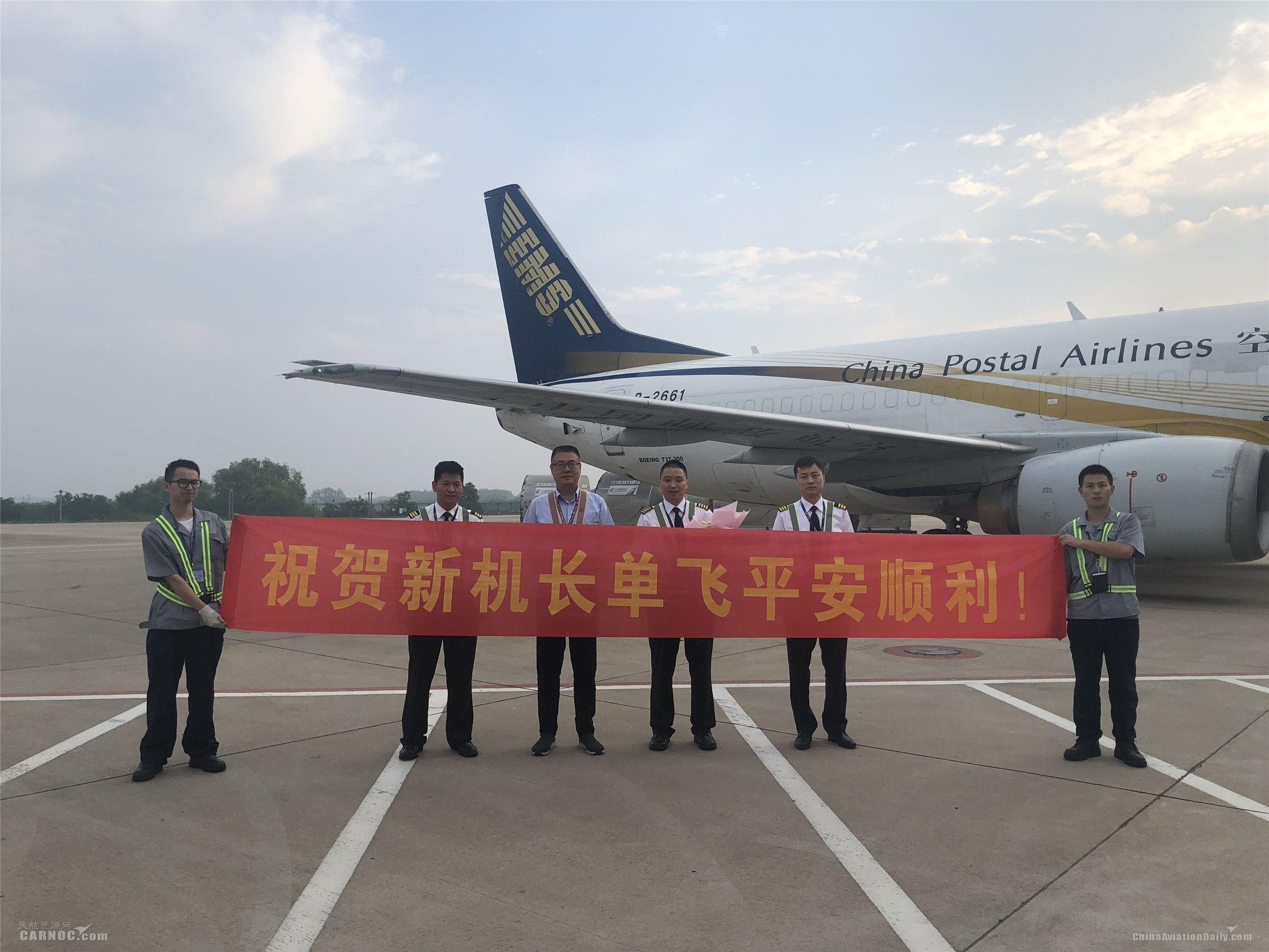 邮航南京分公司为新机长陈思洁举行单飞送机仪式