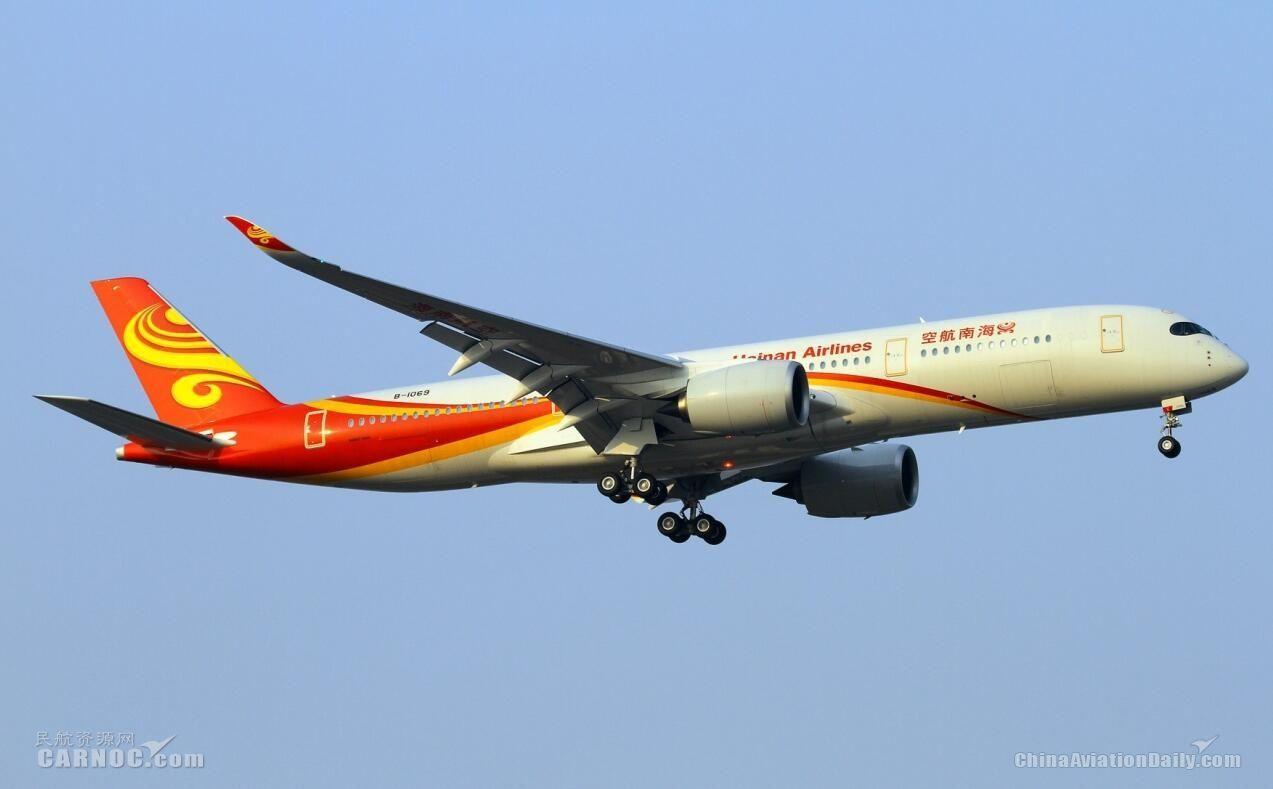 海航控股:无条件受让香港航空两架A350购机权利