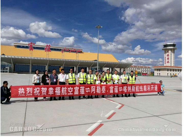 新疆富蕴机场做阿勒泰地区旅游经济发展的助推器