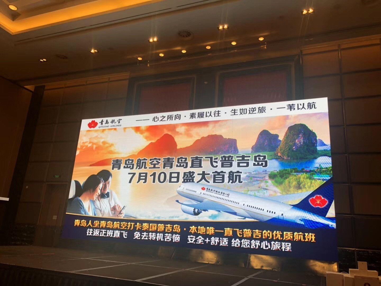 青岛航空7月10日开通青岛至普吉往返航线