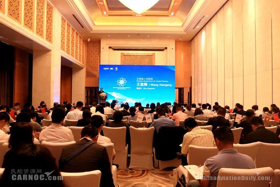 互联互通发展开放合作共享 第三届中国与南亚航空趋势论坛成功举办