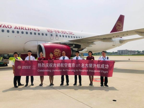 吉祥航空南京=名古屋航线成功首航