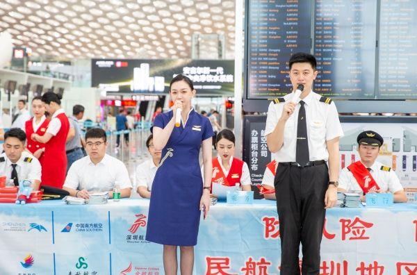深圳航空开展航空安全生产宣传咨询日活动