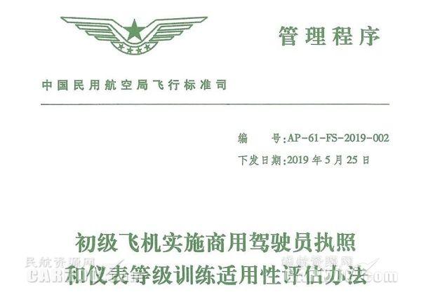 民航局发布《初级飞机实施商用驾驶员执照和仪表等级训练适用性评估办法》