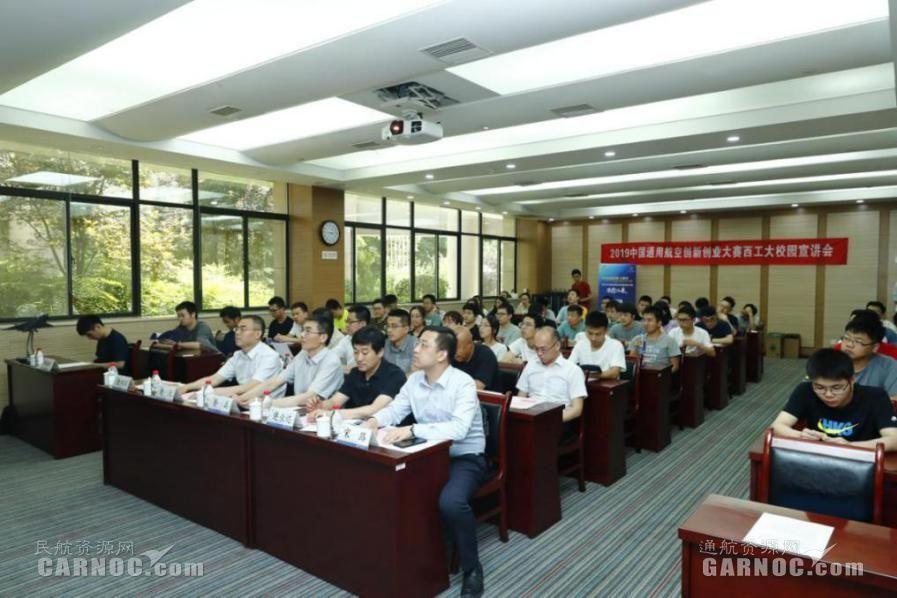 中国通用航空创新创业大赛走进西工大