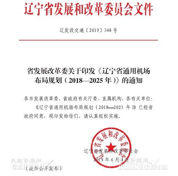到2025年辽宁省新规划布局通用机场28个