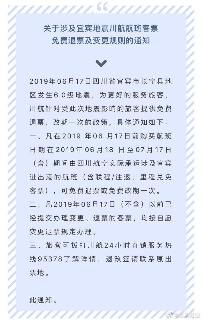 四川航空对涉及宜宾进出港航班提供免费退改服务