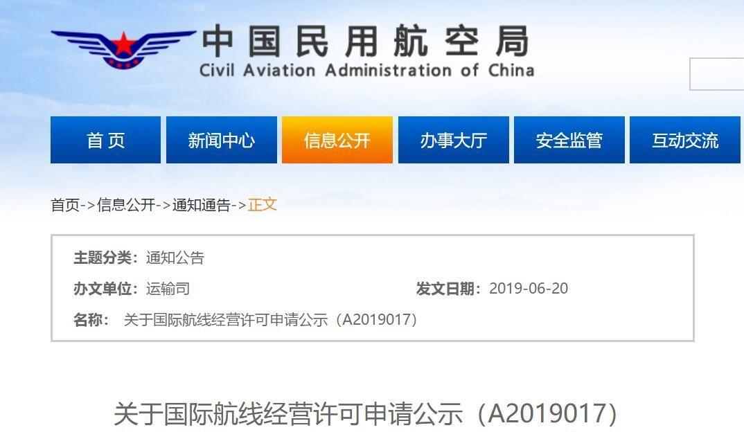 民航局公布国内航司14条国际航线申请