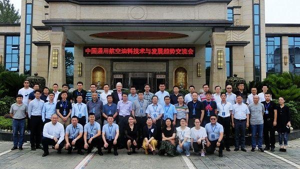 首届中国通航油料技术与发展趋势交流会成功举办