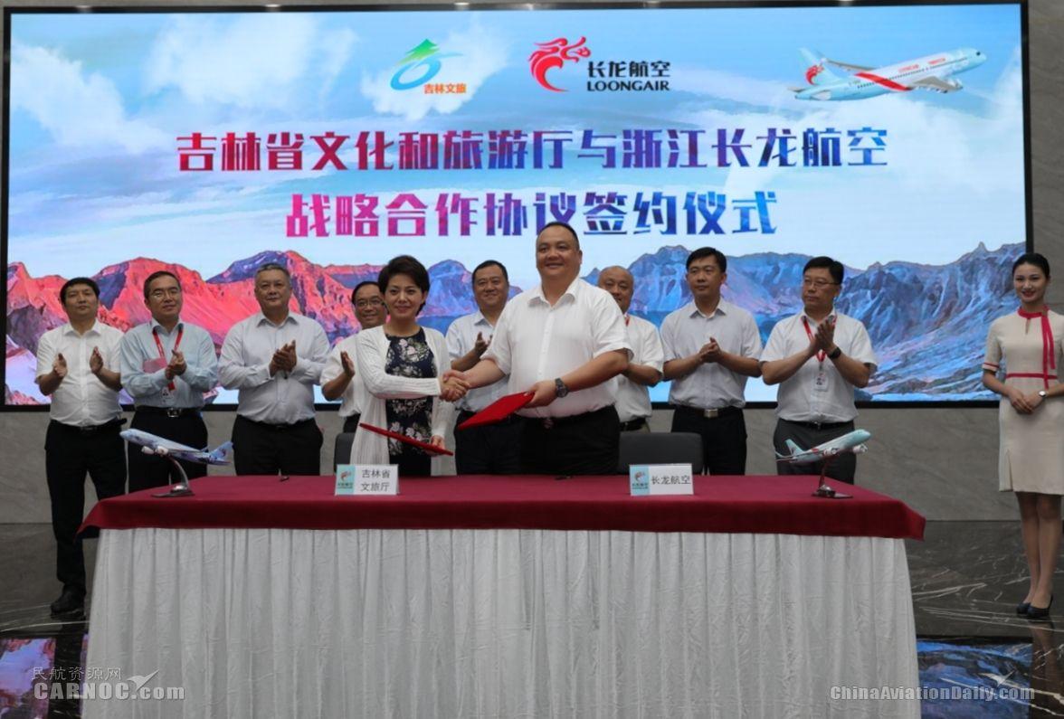 长龙航空与吉林省文旅厅签署战略合作协议