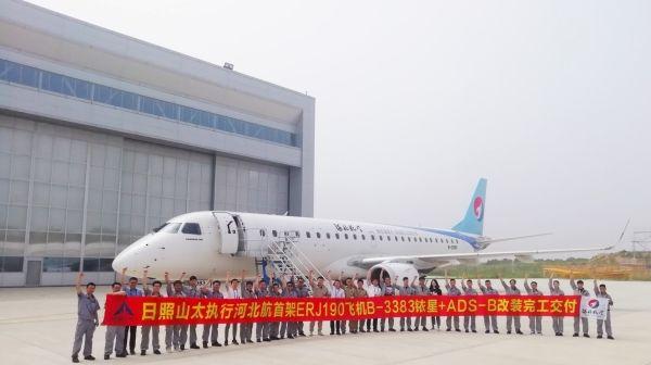 日照山太执行河北航ERJ190飞机完工交付