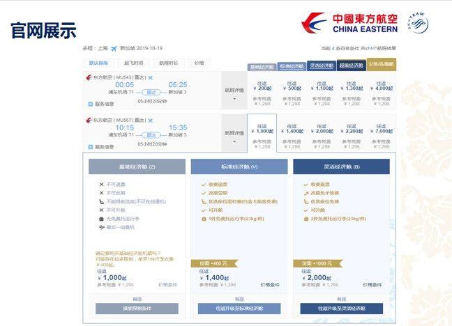 图片 东航实施品牌运价效果显著 辅营产品趋势向好