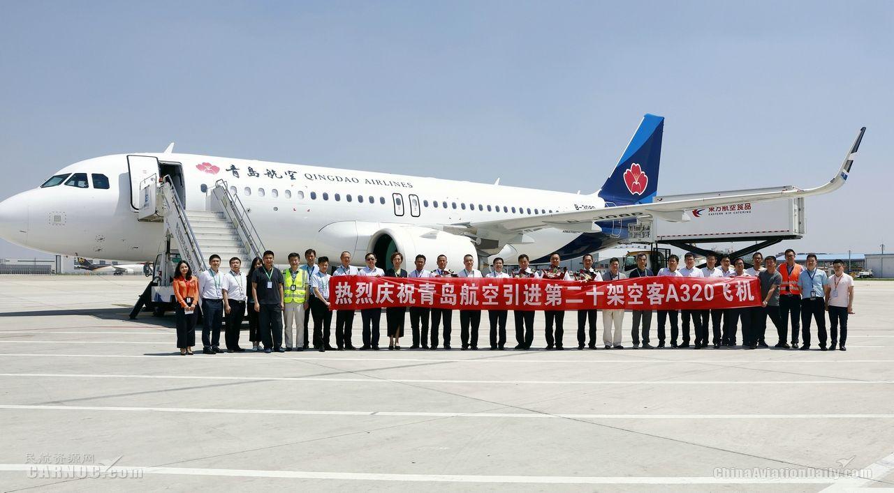 青岛航空迎新飞机 机队规模达20架