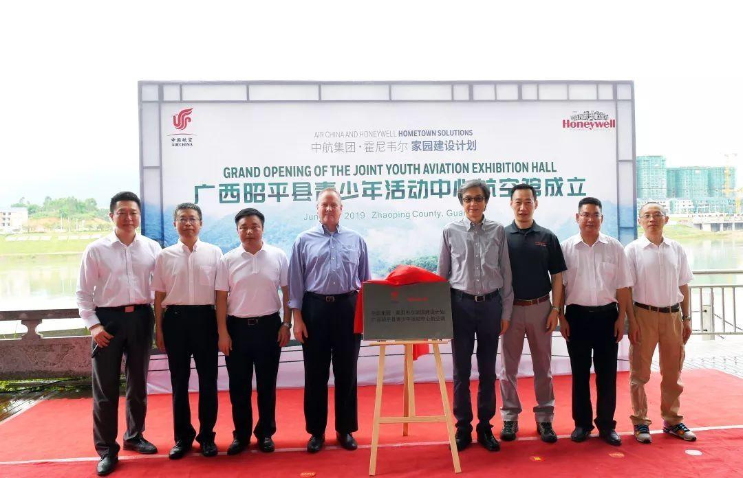 中航集团携手霍尼韦尔援建昭平县首家青少年航空馆