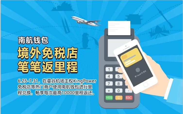 南航钱包率先实现海外商品里程兑换