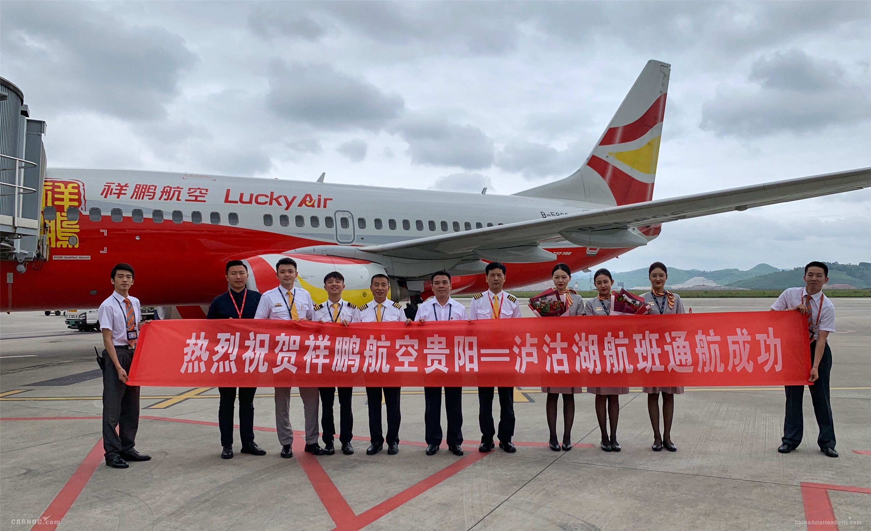 貴陽至瀘沽湖航線開通 祥鵬航空每周二四六執飛