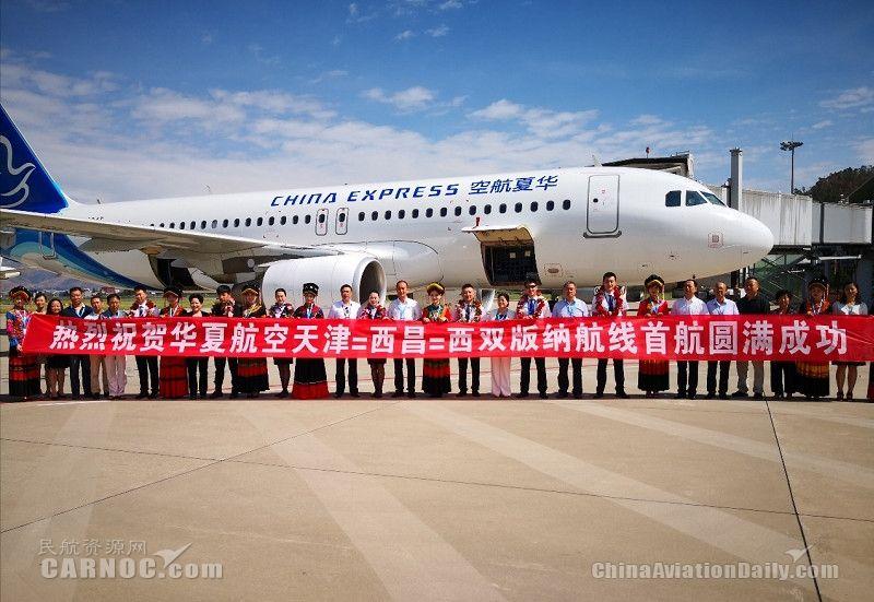 华夏航空新增天津=西昌=西双版纳的航线