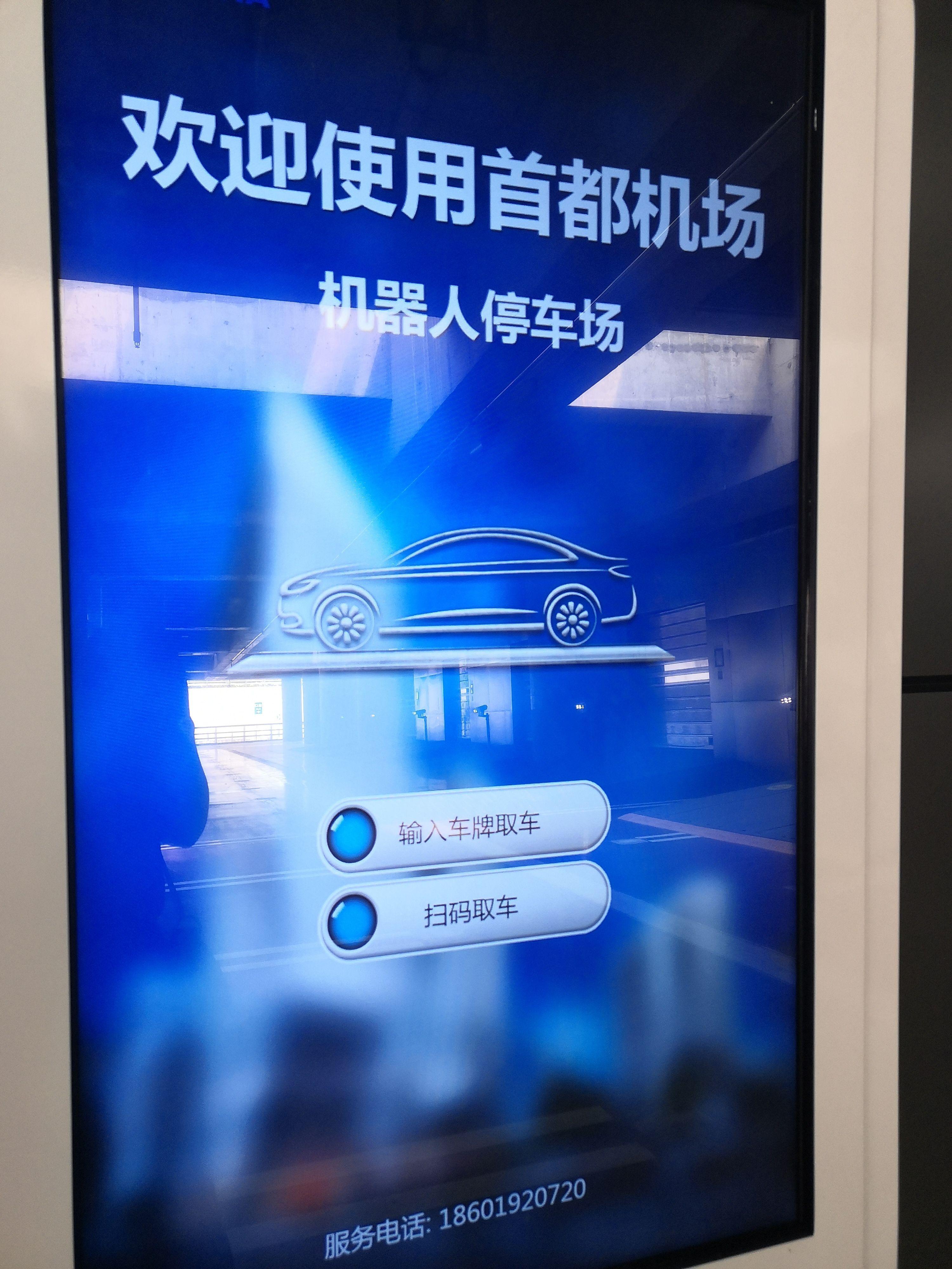 旅客可以通过两种方式取车,输入车牌或扫码。摄影/新京报记者