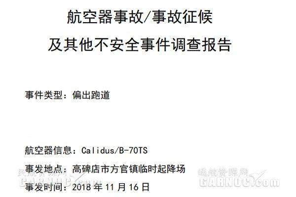 民航河北监管局发布Calidus飞机偏出跑道事故报告