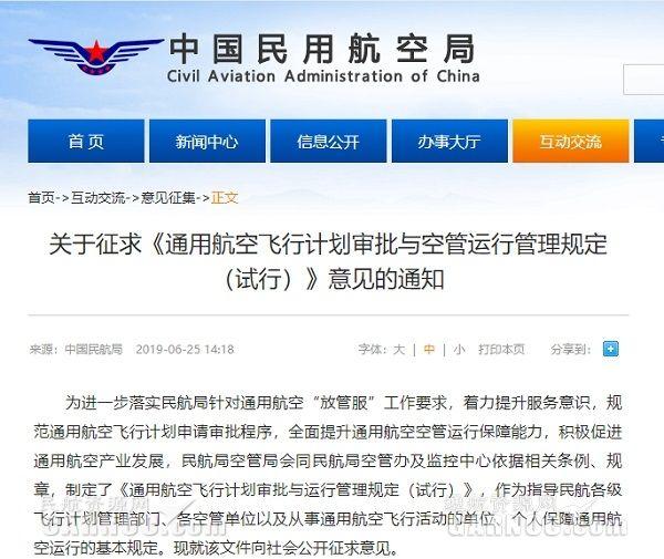 民航局就《通航飞行计划审批与空管运行管理规定(试行)》征求意见!