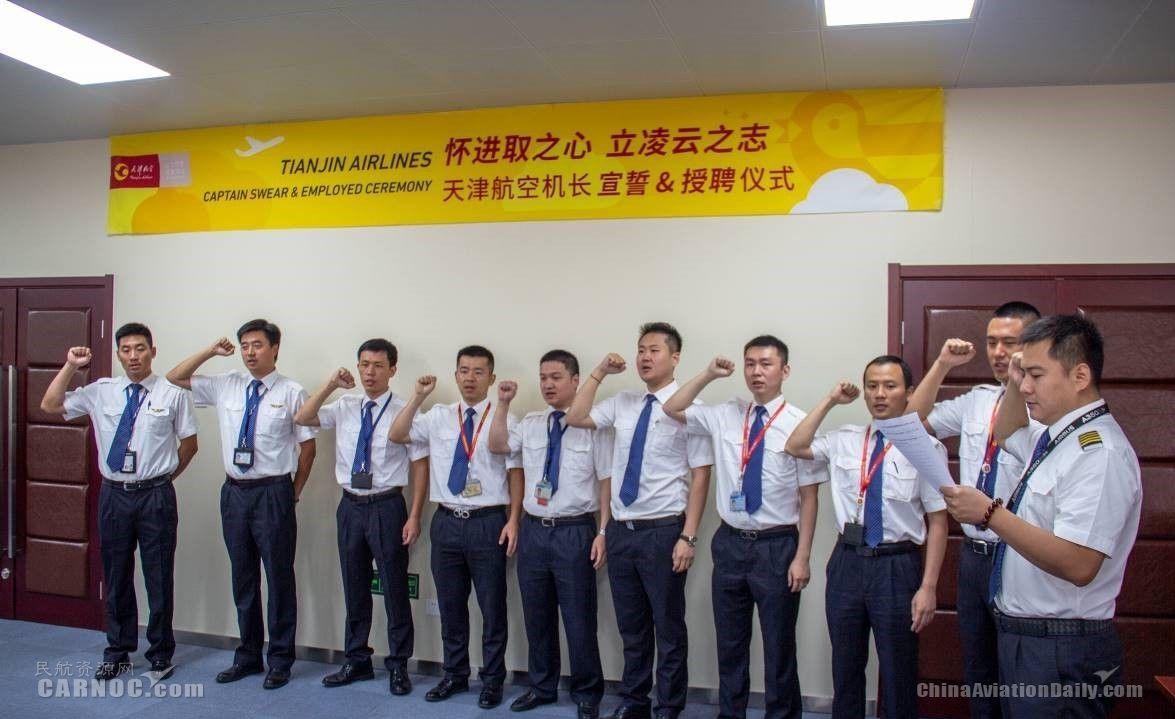 """再添新鲜""""血液""""  天津航空为9名新晋机长授聘"""