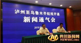 7月1日 川航将开通乌鲁木齐-泸州-南宁航线