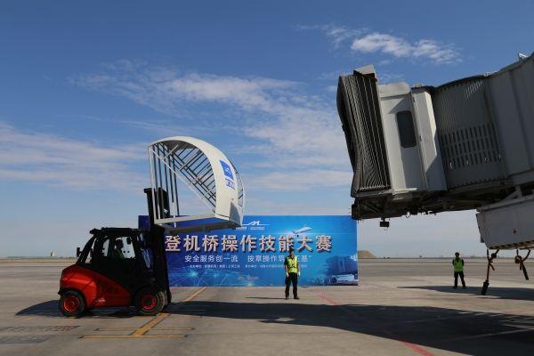 新疆机场集团举办登机桥操作技能大赛