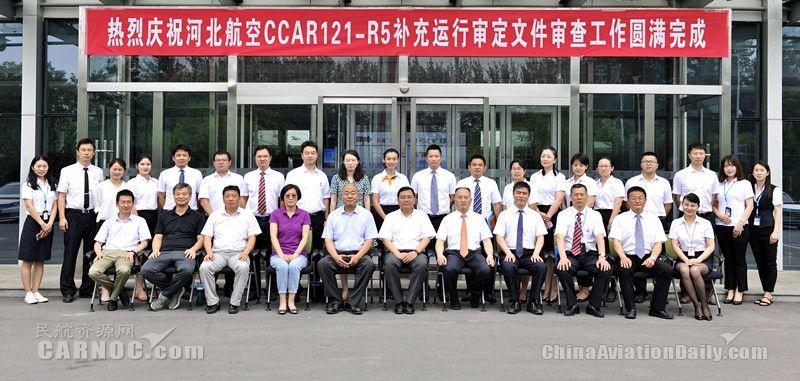 河北航空完成CCAR-121-R5补充运行审定文件审查工作