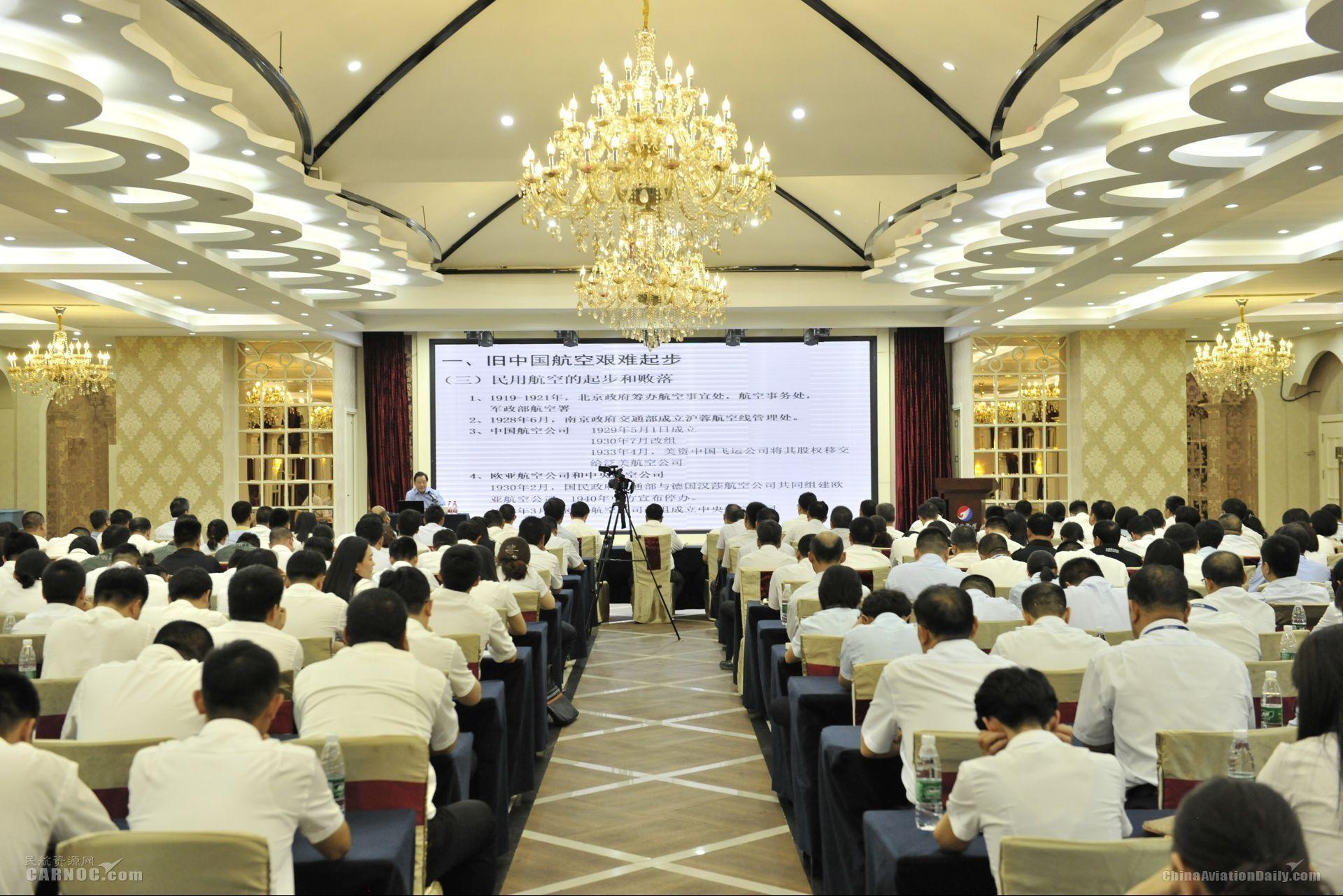 河北航空组织开展中国民航发展历程主题宣讲
