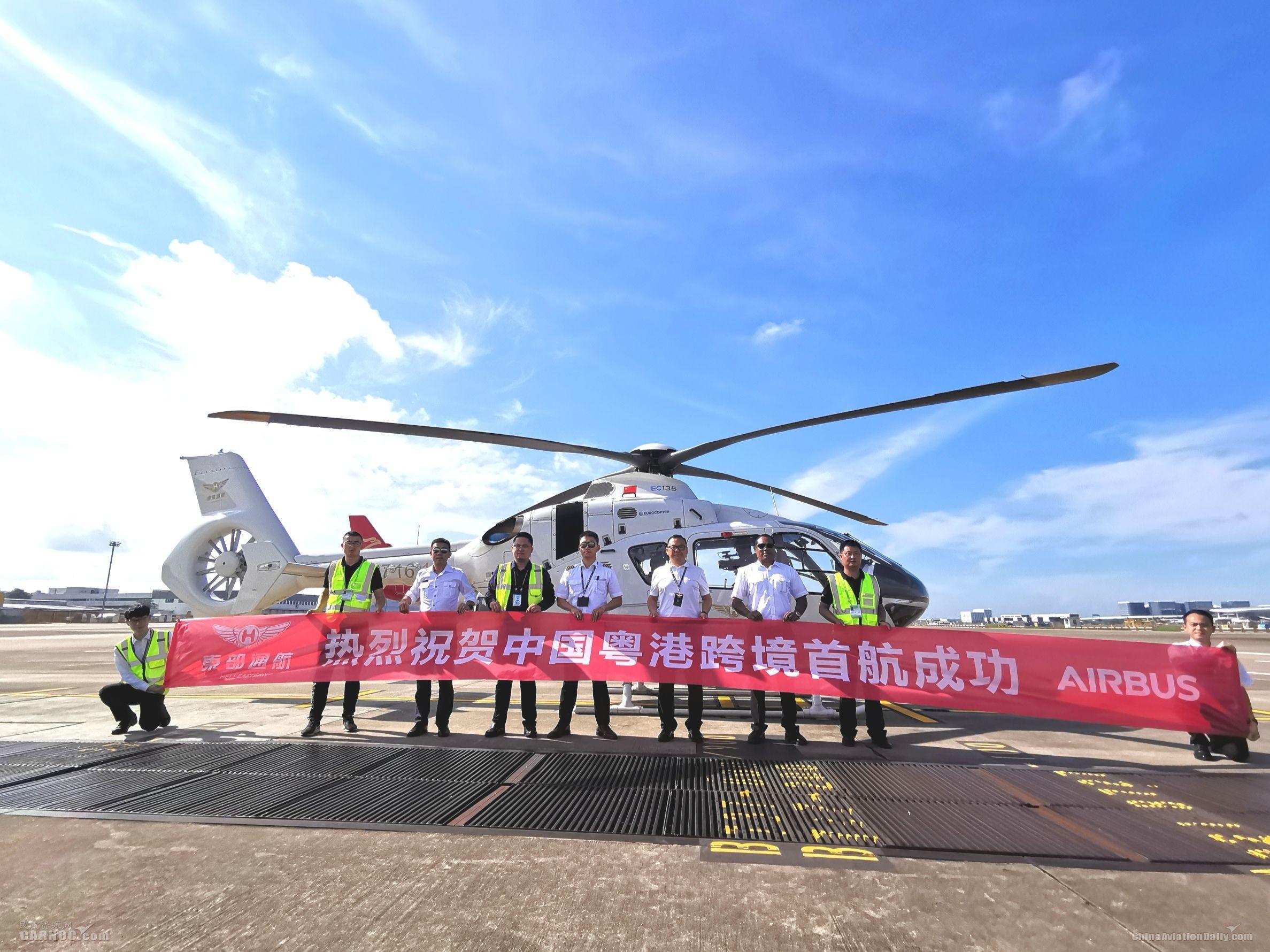 深圳空管助力完成中国粤港跨境直升机首航
