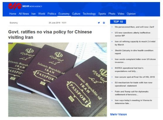 伊朗政府批準對中國游客實行免簽入境政策