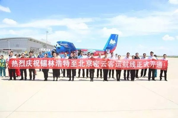 錫林浩特至北京密云短途客運航線正式開通