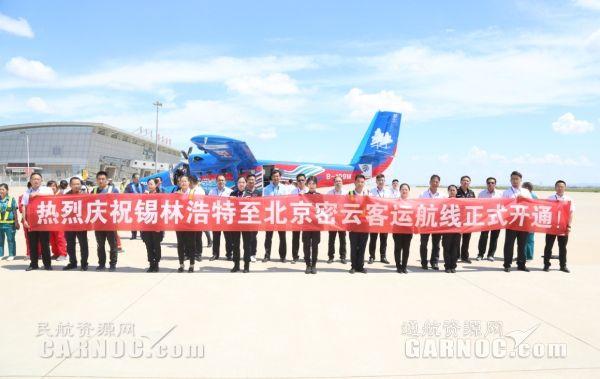 锡林浩特机场开通锡林浩特=北京密云航线