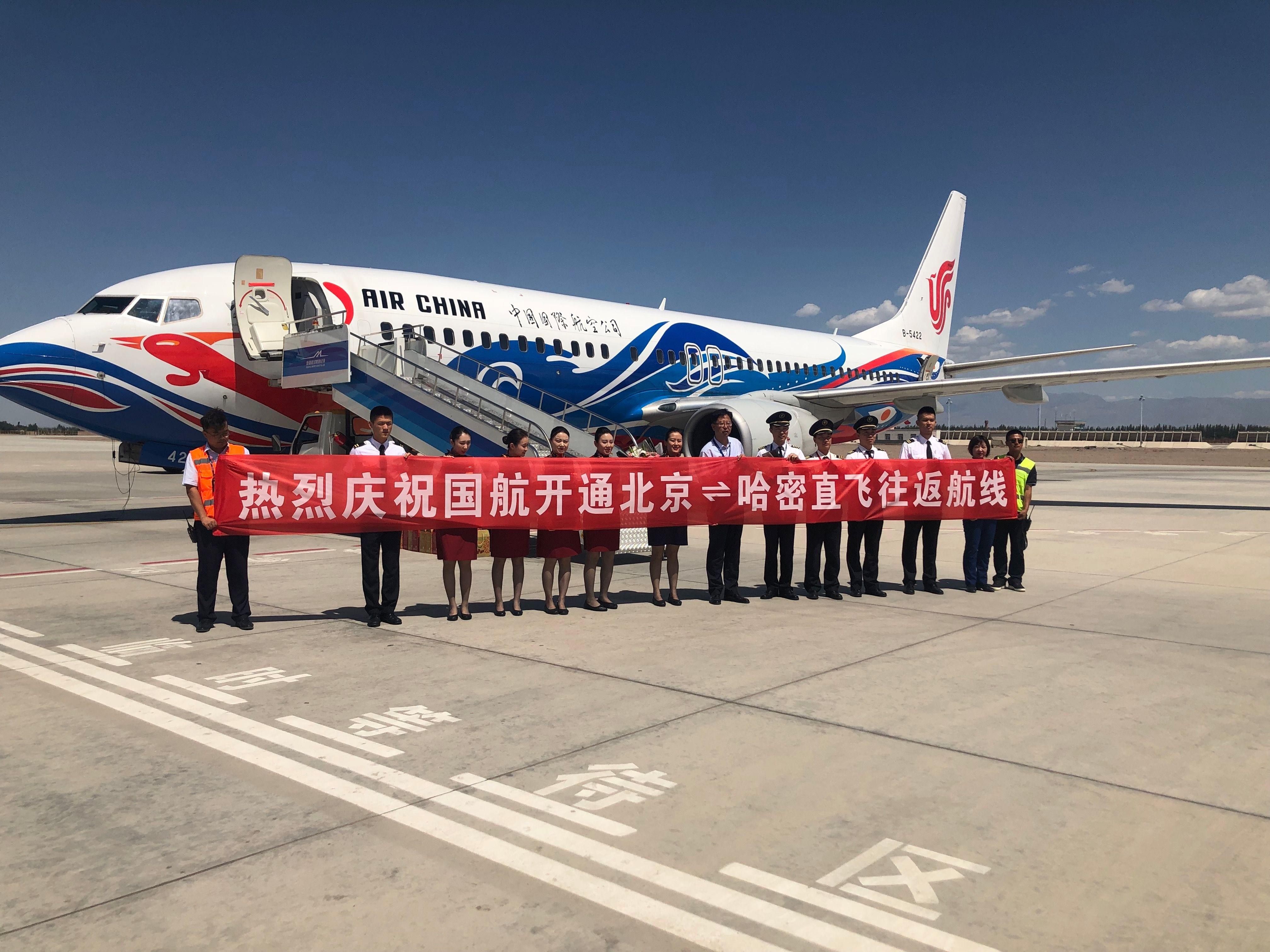 哈密機場開通哈密直飛北京往返航線