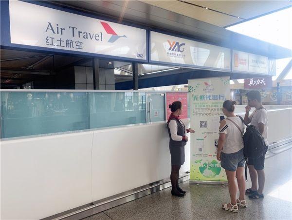 红土航空推广无纸化登机 助推互联网+精品航空建设