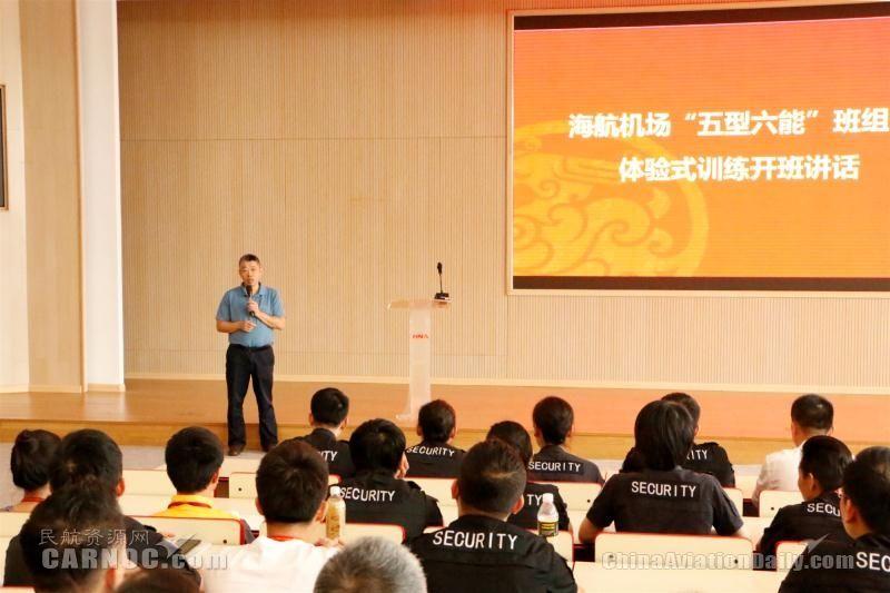 """海航机场培训学院举办""""五型六能""""班组长系列培训"""
