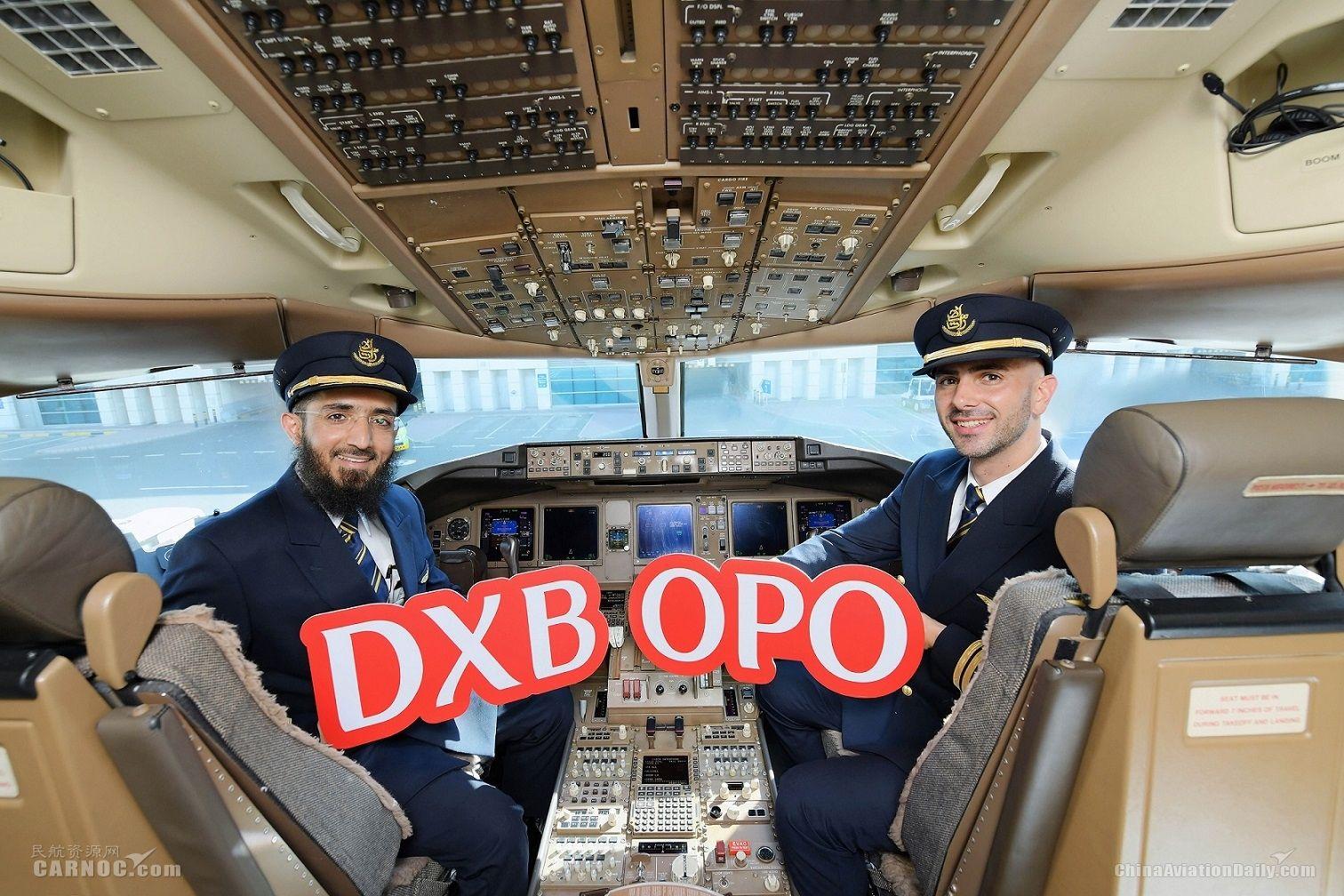 阿联酋航空正式开通葡萄牙波尔图航线