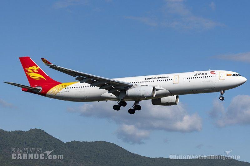 首都航空暑运执行航班17,100余次